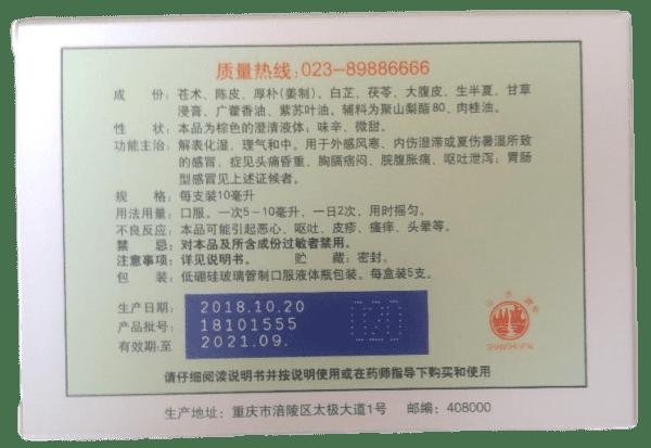 Huoxiang Zhengqi kou fu ye back