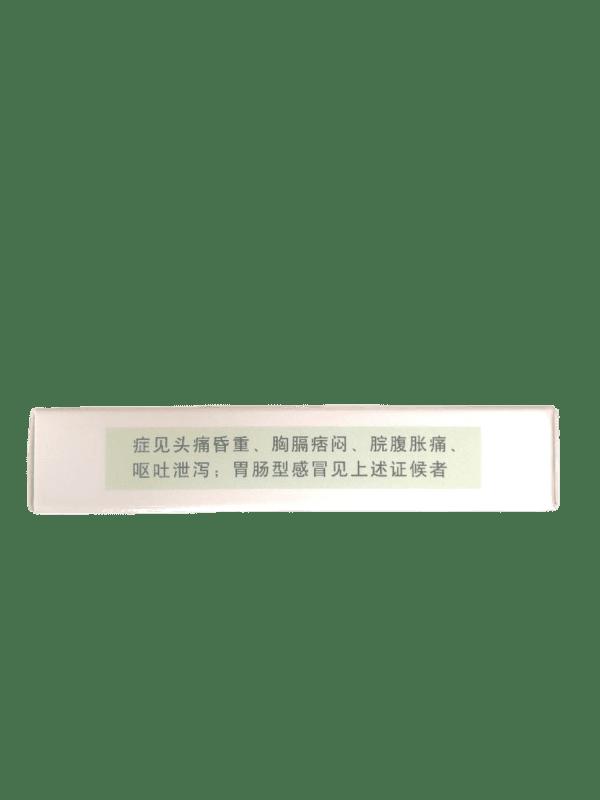 Huoxiang Zhengqi kou fu ye bottom