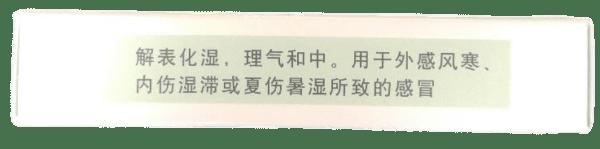 Huoxiang Zhengqi kou fu ye top